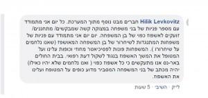 צילום מסך פייסבוק לבקוביץ